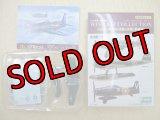 エフトイズ 1/144戦闘機 ウイングキットコレクション vol.3 ベアキャット アメリカ海軍