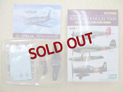 画像1: エフトイズ 1/144戦闘機 ウイングキットコレクション vol.3 ベアキャット アメリカ海軍