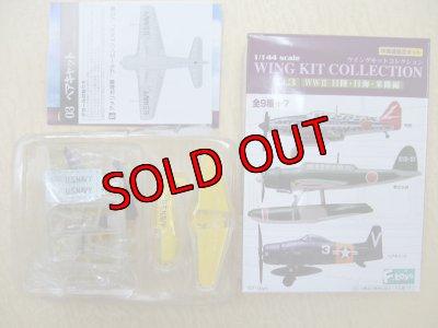 画像1: エフトイズ 1/144戦闘機 ウイングキットコレクション vol.3 ベアキャット シークレット