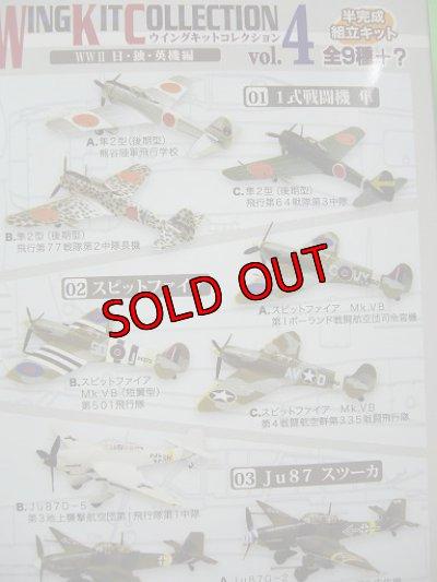 画像4: エフトイズ 1/144戦闘機 ウイングキットコレクション Vol.4 スピットファイア B. Mk.VB(短翼型) 第501飛行隊