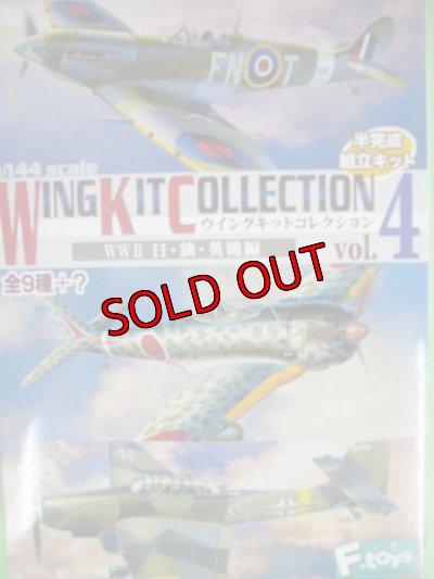 画像3: エフトイズ 1/144戦闘機 ウイングキットコレクション Vol.4 スピットファイア B. Mk.VB(短翼型) 第501飛行隊
