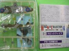 他の写真2: エフトイズ 1/144戦闘機 ウイングキットコレクション Vol.4 スピットファイア A. Mk.VB 第1ポーランド戦闘航空団司令官機