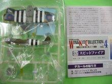 他の写真2: エフトイズ 1/144戦闘機 ウイングキットコレクション Vol.4 スピットファイア B. Mk.VB(短翼型) 第501飛行隊