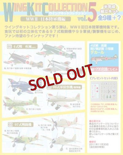 画像5: エフトイズ 1/144戦闘機 ウイングキットコレクション Vol.5 99式軍偵察機/襲撃機 a.独立飛行第49中隊