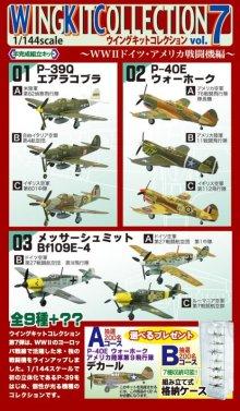 他の写真3: エフトイズ 1/144戦闘機 ウイングキットコレクション Vol.7 P-40E ウォーホーク a.アメリカ空軍76戦闘飛行隊隊長機