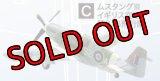エフトイズ 1/144戦闘機 ウイングキットコレクション Vol.8 P-51B ムスタング C.ムスタングIII イギリス空軍 第316飛行隊