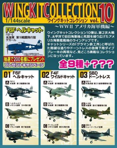 画像4: エフトイズ 1/144戦闘機 ウイングキットコレクション Vol.10 03 SBDドーントレス C SBD-5 ニュージーランド空軍 外箱なし