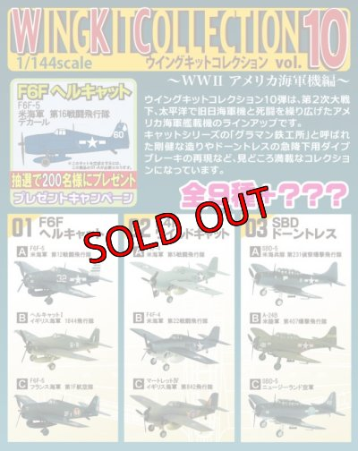 画像4: エフトイズ 1/144戦闘機 ウイングキットコレクション Vol.10 03 SBDドーントレス A SBD-5 米海兵隊 第231偵察爆撃飛行隊 外箱なし