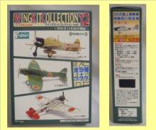 他の写真3: エフトイズ 1/144戦闘機 ウイングキットコレクション Vol.12 03 99式艦上爆撃機 C 99式艦爆22型 名古屋海軍航空隊