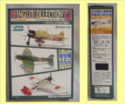 画像4: エフトイズ 1/144戦闘機 ウイングキットコレクション Vol.12 01 零戦21型 S 第261海軍航空隊 シークレット