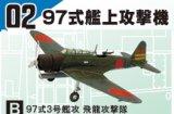 エフトイズ 1/144戦闘機 ウイングキットコレクション Vol.12 02 97式艦上攻撃機 B 97式3号艦攻 飛龍攻撃隊