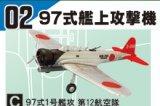 エフトイズ 1/144戦闘機 ウイングキットコレクション Vol.12 02 97式艦上攻撃機 C 97式1号艦攻 第12航空隊