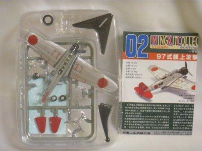 画像2: エフトイズ 1/144戦闘機 ウイングキットコレクション Vol.12 02 97式艦上攻撃機 C 97式1号艦攻 第12航空隊