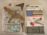 エフトイズ 1/144戦闘機 ウイングキットコレクション Vol.12 02 97式艦上攻撃機 S 97式1号艦攻 第14航空隊 シークレット