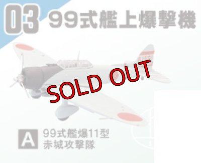 画像1: エフトイズ 1/144戦闘機 ウイングキットコレクション Vol.12 03 99式艦上爆撃機 A 99式艦爆11型 赤城攻撃隊