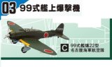 エフトイズ 1/144戦闘機 ウイングキットコレクション Vol.12 03 99式艦上爆撃機 C 99式艦爆22型 名古屋海軍航空隊