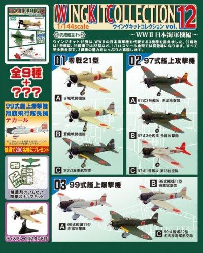画像5: エフトイズ 1/144戦闘機 ウイングキットコレクション Vol.12 01 零戦21型 S 第261海軍航空隊 シークレット