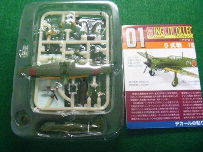 画像1: エフトイズ 1/144戦闘機 ウイングキットコレクション Vol.13 01 5式戦 I型甲 A飛行第59戦隊 第2中隊