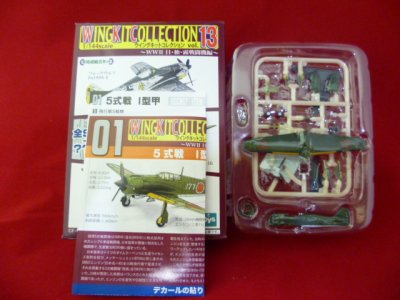 画像1: エフトイズ 1/144戦闘機 ウイングキットコレクション Vol.13 01 5式戦 I型甲 S飛行第5戦隊 シークレット