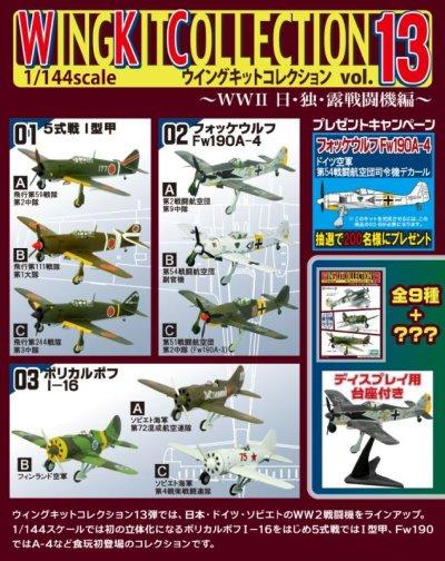 画像5: エフトイズ 1/144戦闘機 ウイングキットコレクション Vol.13 01 5式戦 I型甲 C飛行第244戦隊 第3中隊