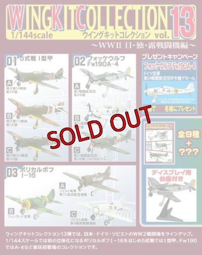 画像5: エフトイズ 1/144戦闘機 ウイングキットコレクション Vol.13 02 フォッケンウルフ Fw190A-4 A第2戦闘航空団 第9中隊