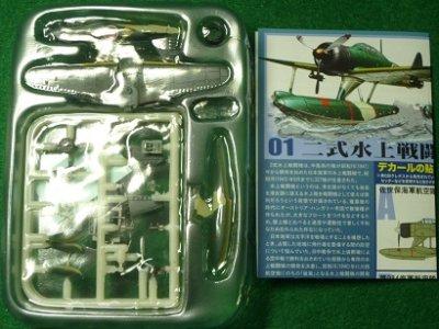 画像2: エフトイズ 1/144戦闘機 ウイングキットコレクション Vol.15 01 二式水上戦闘機 B 第934海軍航空隊