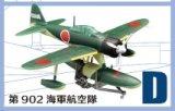 エフトイズ 1/144戦闘機 ウイングキットコレクション Vol.15 01 二式水上戦闘機 D 第902海軍航空隊