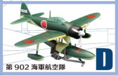 画像1: エフトイズ 1/144戦闘機 ウイングキットコレクション Vol.15 01 二式水上戦闘機 D 第902海軍航空隊