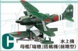 エフトイズ 1/144戦闘機 ウイングキットコレクション Vol.15 02 零式観測機 11型 C 水上機 母艦「瑞穂」搭載機(前期型)