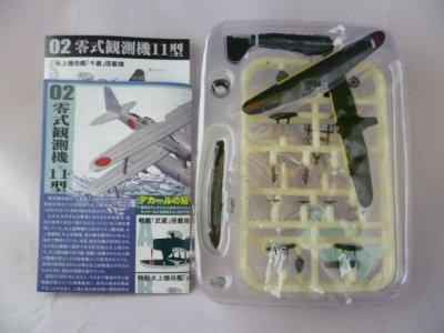 画像2: エフトイズ 1/144戦闘機 ウイングキットコレクション Vol.15 02 零式観測機 11型 SP 水上機母艦「千歳」搭載機 シークレット