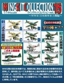 他の写真3: エフトイズ 1/144戦闘機 ウイングキットコレクション Vol.15 01 二式水上戦闘機 C 特設水上機 母艦「神川丸」搭載機