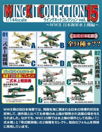 画像5: エフトイズ 1/144戦闘機 ウイングキットコレクション Vol.15 01 二式水上戦闘機 C 特設水上機 母艦「神川丸」搭載機