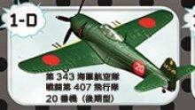 他の写真2: エフトイズ 1/144戦闘機 ウイングキットコレクション VS1 1D 第343海軍航空隊 戦闘第407飛行隊20番機(後期型)