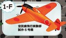 他の写真2: エフトイズ 1/144戦闘機 ウイングキットコレクション VS1 1F 空技廠飛行実験部 試作6号機