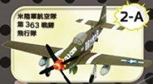 他の写真2: エフトイズ 1/144戦闘機 ウイングキットコレクション VS1 2A 米陸軍航空隊 第363戦闘飛行隊