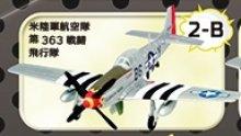 他の写真2: エフトイズ 1/144戦闘機 ウイングキットコレクション VS1 2B 米陸軍航空隊 第363戦闘飛行隊