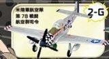 エフトイズ 1/144戦闘機 ウイングキットコレクション VS1 2G 米陸軍航空隊 第78戦闘航空群司令