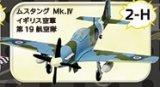エフトイズ 1/144戦闘機 ウイングキットコレクション VS1 2H ムスタング Mk.IV イギリス空軍 第19航空隊