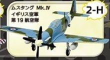 他の写真2: エフトイズ 1/144戦闘機 ウイングキットコレクション VS1 2H ムスタング Mk.IV イギリス空軍 第19航空隊