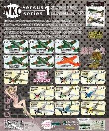 他の写真3: エフトイズ 1/144戦闘機 ウイングキットコレクション VS1 2A 米陸軍航空隊 第363戦闘飛行隊