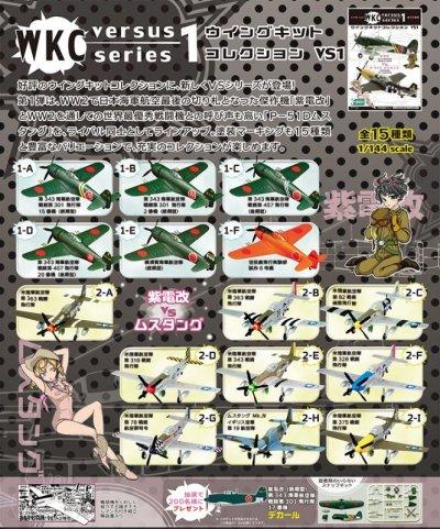 画像3: エフトイズ 1/144戦闘機 ウイングキットコレクション VS1 2I 米陸軍航空隊 第375戦闘飛行隊