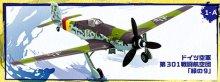 他の写真2: エフトイズ 1/144戦闘機 ウイングキットコレクション VS2 01A ドイツ空軍 第301戦闘航空団「緑の9」