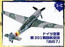 他の写真2: エフトイズ 1/144戦闘機 ウイングキットコレクション VS2 01C ドイツ空軍 第301戦闘航空団「白の7」
