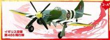 他の写真2: エフトイズ 1/144戦闘機 ウイングキットコレクション VS2 02A イギリス空軍 第486飛行隊