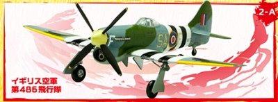 画像1: エフトイズ 1/144戦闘機 ウイングキットコレクション VS2 02A イギリス空軍 第486飛行隊