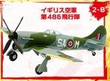 エフトイズ 1/144戦闘機 ウイングキットコレクション VS2 02B イギリス空軍 第485飛行隊