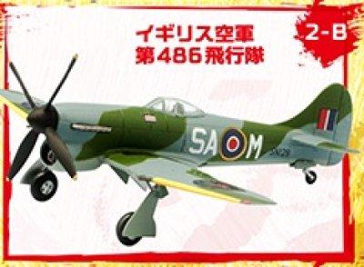 画像1: エフトイズ 1/144戦闘機 ウイングキットコレクション VS2 02B イギリス空軍 第485飛行隊