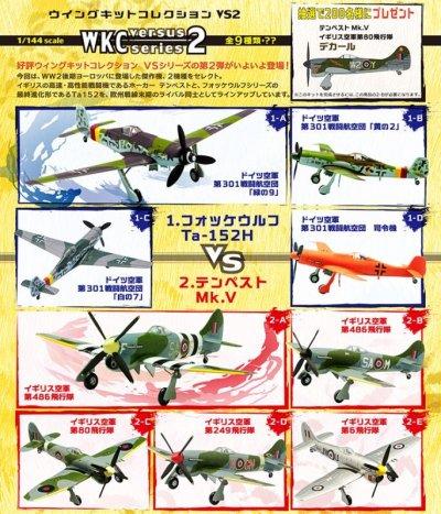 画像2: エフトイズ 1/144戦闘機 ウイングキットコレクション VS2 02A イギリス空軍 第486飛行隊