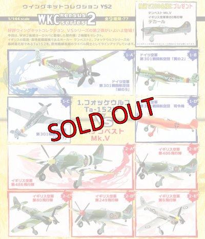 画像2: エフトイズ 1/144戦闘機 ウイングキットコレクション VS2 01A ドイツ空軍 第301戦闘航空団「緑の9」