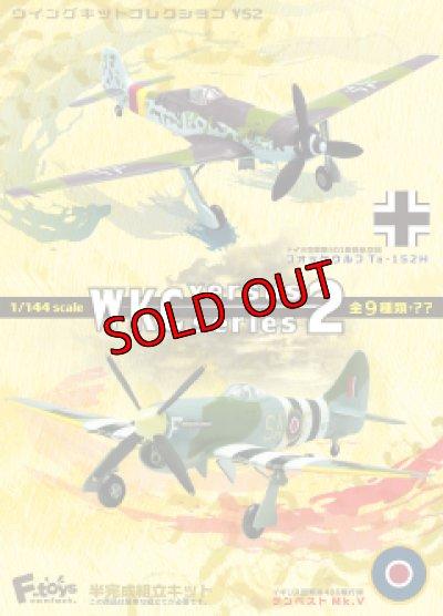 画像3: エフトイズ 1/144戦闘機 ウイングキットコレクション VS2 01A ドイツ空軍 第301戦闘航空団「緑の9」